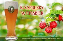 Raspberry Weissbier - новинка от Солом'янська броварня