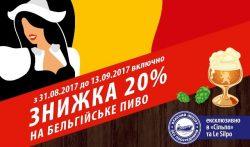 Скидка 25% на бельгийское пиво в Сильпо