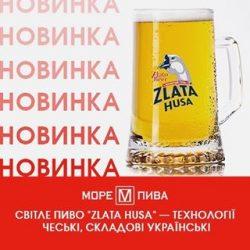 Zlata Husa - новинка из Золотоноши