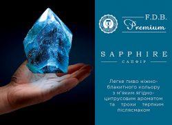 Saphir - новый сорт линейки FDB Premium из Днепра