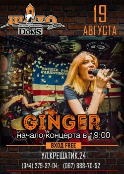 Группа Ginger в Шато Robert Doms