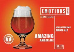Amazing Amber Ale — девятый сорт новой серии EMOTIONS из Днепра