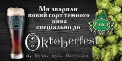 Фестивальное пиво от пивоварни Ёлка