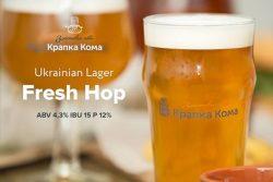 Fresh Hop - новый сорт от пивоварни Крапка Кома