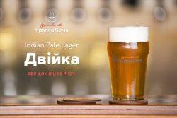 Двійка — новый сорт от пивоварни Крапка Кома