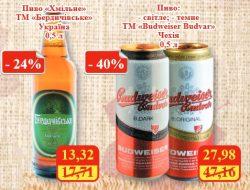 Акция на чешский Budweiser Budvar и Бердичівське Хмільне в МегаМаркетах