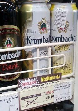 Krombacher Radler, Memminger Gold и Krombacher Radler - немецкие новинки в Украине