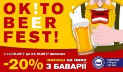 Скидка 20% на немецкое пиво в Сильпо