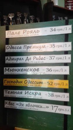 Господин Одессит и Cherry Ale - новинки из Одессы