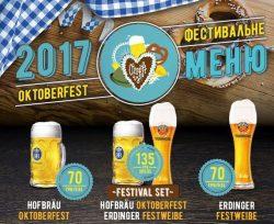 Фестивальное пиво в Натюрлихе