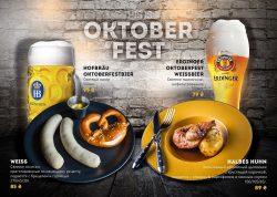 OktoberFest в This is Пивбар