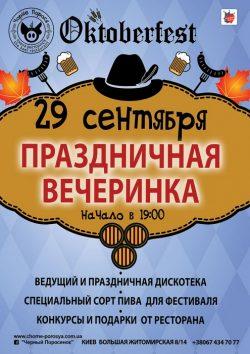 Oktoberfest 2017 в Черном поросенке