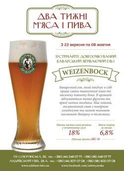 Возвращение Weizenbock от Соломенской пивоварни
