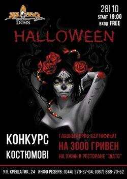Halloween в Шато Robert Doms