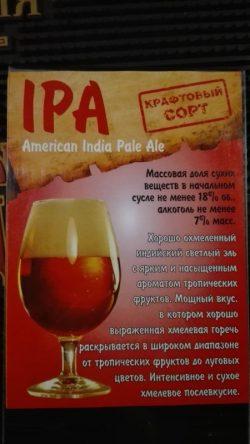 American IPA от полтавского Августина