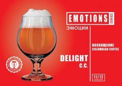 Delight Columbian Cofee — одиннадцатый сорт новой серии EMOTIONS из Днепра