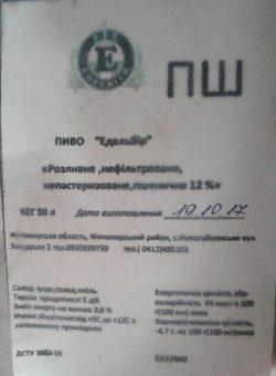 Едельбир и возобновление работы мини-пивоварни в Новогуйвинском