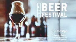 Kyiv Beer Festival и список участников