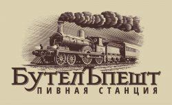 БутелЪпешт - новая мини-пивоварня в Одессе