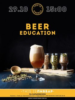 Beer Education в This is Пивбар