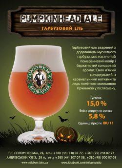 Pumpkinhead Ale - тыквенный эль от Солом'янська броварня