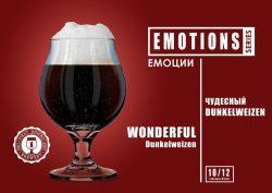 Wonderful Dunkelweizen — десятый сорт новой серии EMOTIONS из Днепра