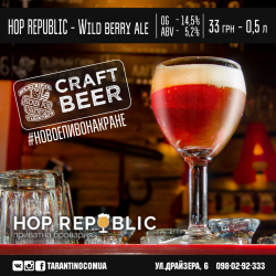 Wild berry ale - новинка в Rocker Pub Tarantino'S