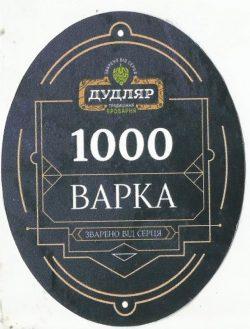 1000 Варка - новинка от пивоварни Дудляр