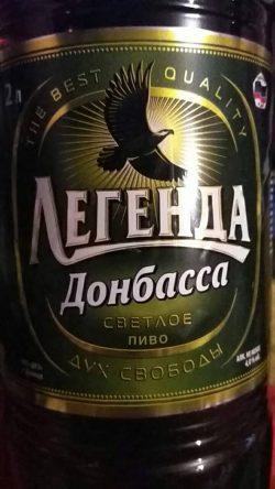 Легенда Донбасса - новый сорт из Донецка