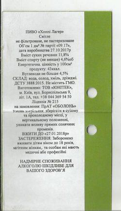 Hoppy lager - новый сорт линейки O-craft по заказу Оболони