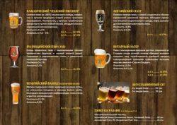 Качка Brewery - новая мини-пивоварня в Одессе