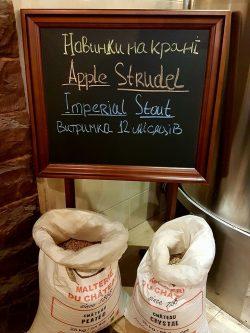 Apple Strudel и новая варка Imperial Stout от Канта