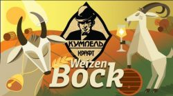 Weizenbock - новый сорт от Кумпеля