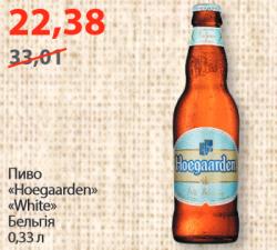 Скидки на пиво в МегаМаркетах