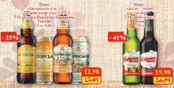 Акция на Budweiser Budvar и пиво от ППБ в МегаМаркетах