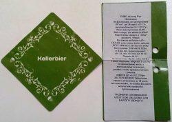 Kellerbier — новый сорт линейки O-craft по заказу Оболони