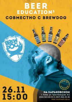 Beer Educaion с представителем от Brewdog в This is Пивбар