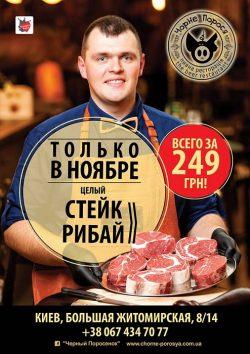 Акция на стейк от ресторации Чорне Порося