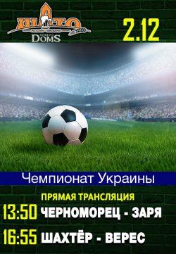 Чемпионат Украины в Шато Robert Doms