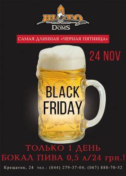 Черная пятница в Шато Robert Doms