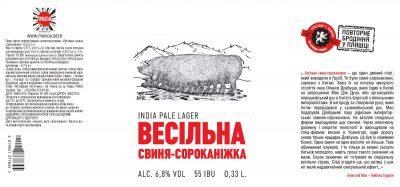 Весільна свиня-сороканіжка - еще одна бутылочная новинка от Правды