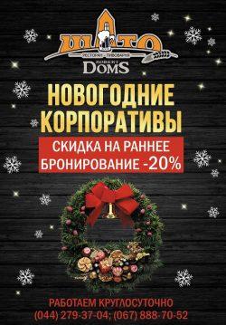 Новогодние корпоративы в Шато Robert Doms