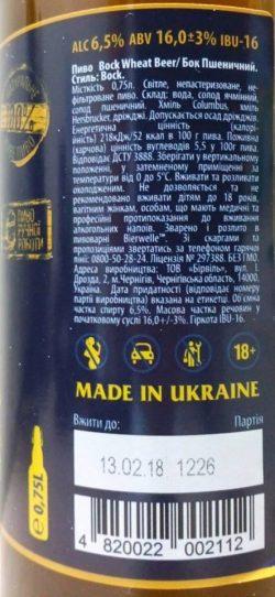 Пшеничний Бок Бір - новинка из Чернигова