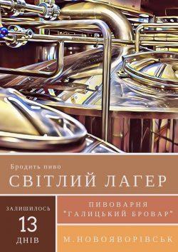 Галицький Бровар - новая мини-пивоварня в Новояворовске