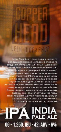 IPA - новый сорт от Copper Head. Beer Workshop