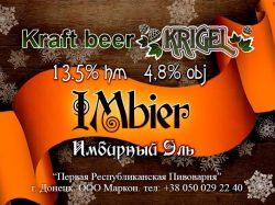 Новые сорта пива Krigel из Донецка