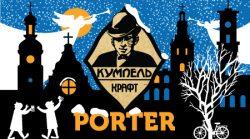 Оновлений Портер від Кумпеля