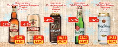 Акция на König Pilsener, Pilsner Urquell, Kozel Černý в МегаМаркетах