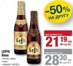 Акция на Leffe в METRO