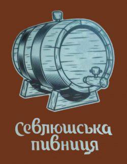 Севлюшська пивниця - новая мини-пивоварня на Закарпатье